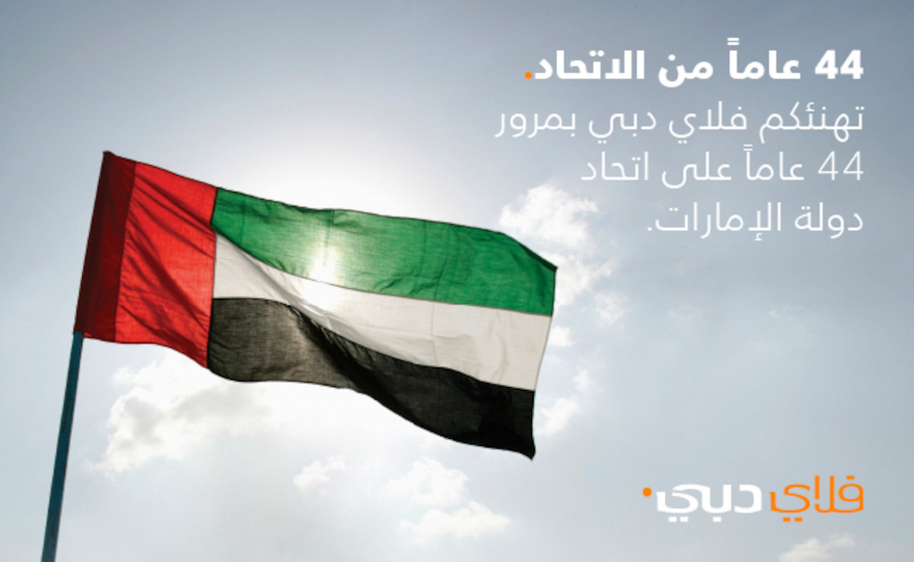Happy 44th UAE National Day